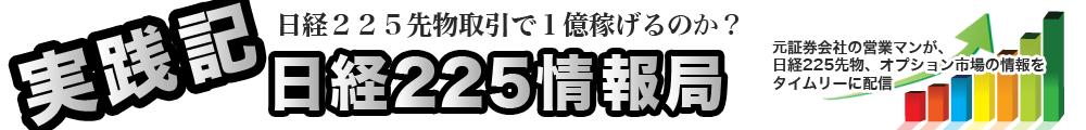 【実践記】日経225情報局 – 日経225先物取引で1億稼げるのか?